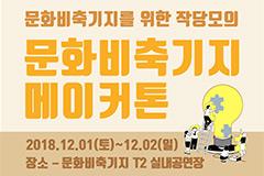 [문화비축기지] 체험콘텐츠 발굴 '메이커톤' 개최