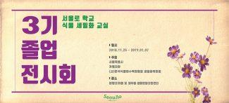 서울로학교 식물세밀화 교실 3기 졸업전시회