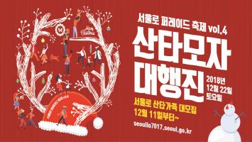 서울로 산타가족 대모집
