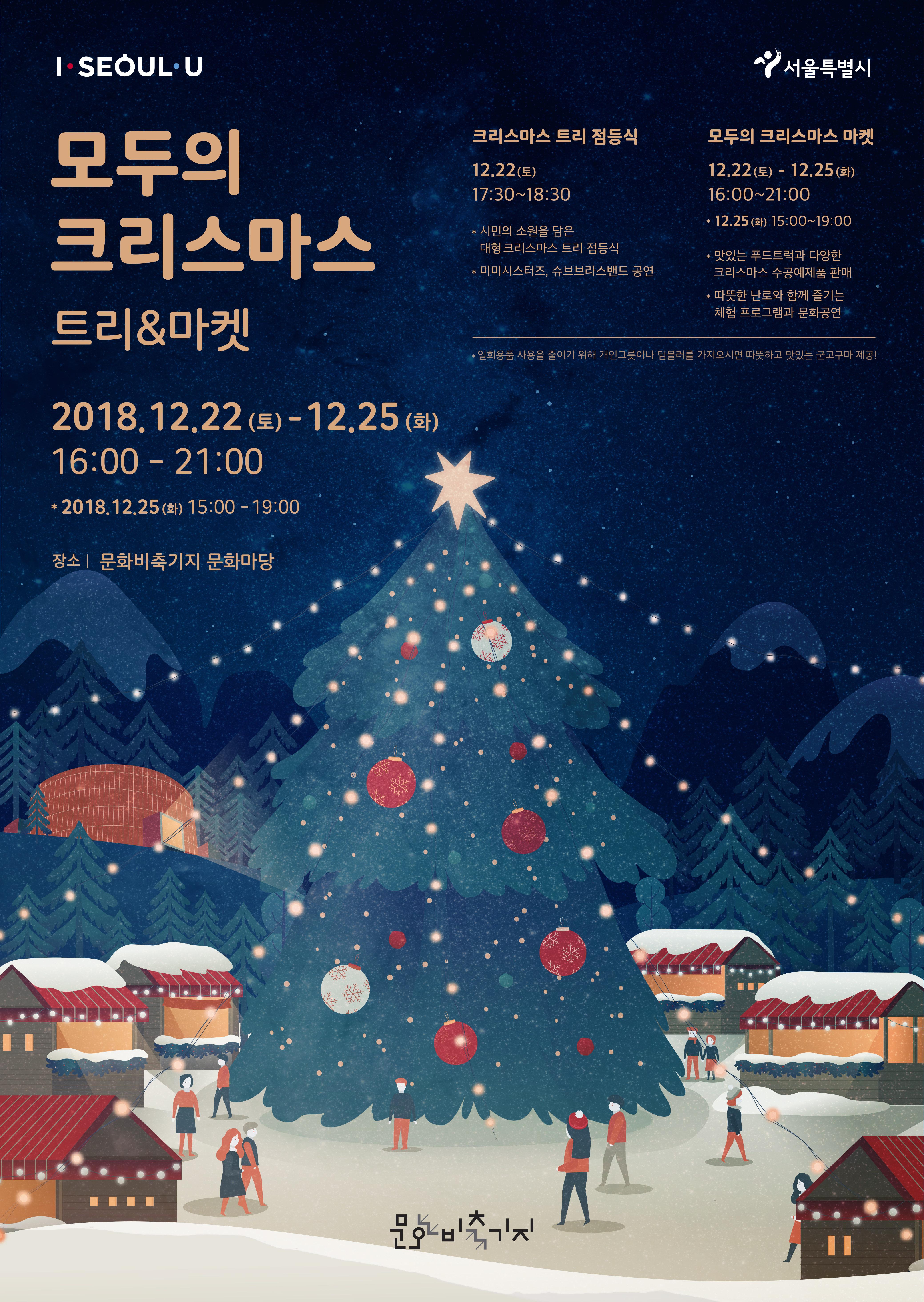 문화비축기지 모두의 크리스마스 트리&마켓 12.22~12.25