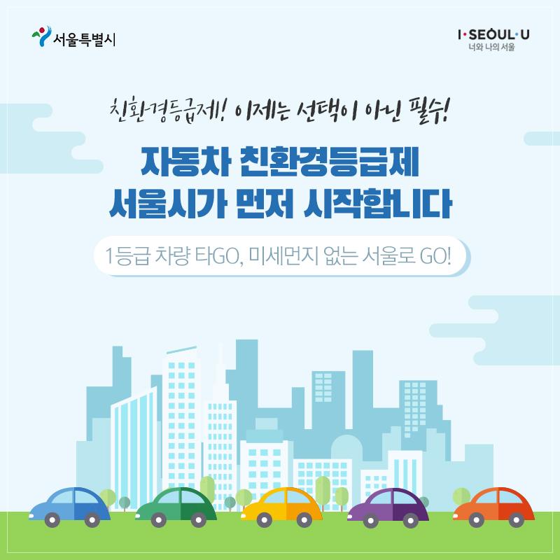 자동차 친환경등급제, 서울시가 먼저 시작합니다.