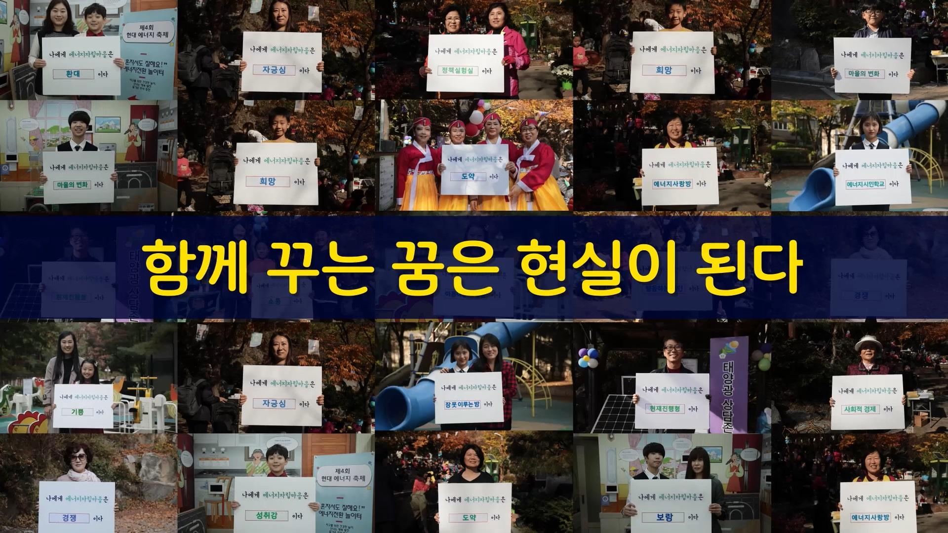 서울시 에너지자립마을의 성장 스토리(9분)