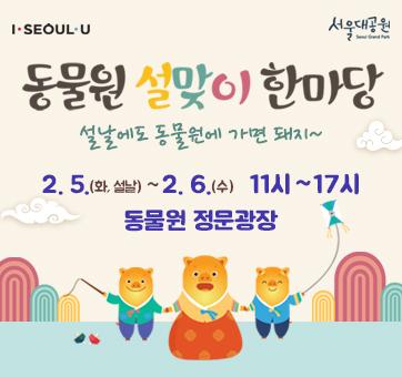 2019 서울대공원 '동물원 설맞이 한마당'