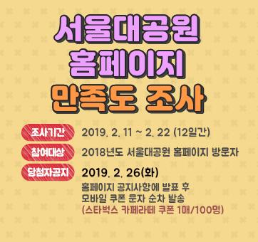 서울대공원 홈페이지 만족도 조사에 참여해주세요!
