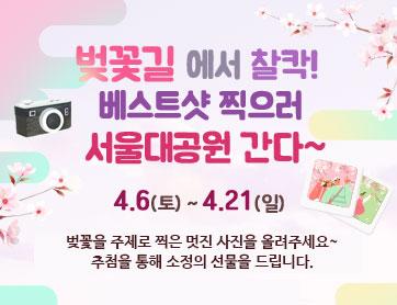 서울대공원 벚꽃축제 이벤트 참여하고 선물받으세요~!
