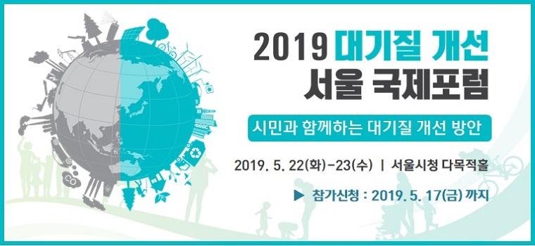 미세먼지가 걱정되는 모든 분들, 2019 대기질 개선 서울 국제포럼에 초대합니다