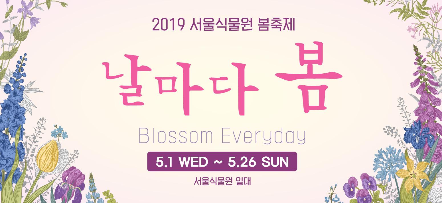 [날마다 봄] 서울식물원 개원행사 및 봄 축제에 초대합니다!