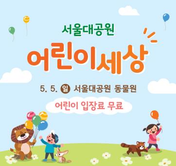서울대공원 어린이날 행사 '어린이 세상'