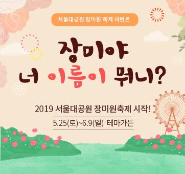서울대공원 장미원축제 이벤트!
