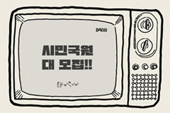 문화비축기지 시민방송국(비축티비) 모집 안내