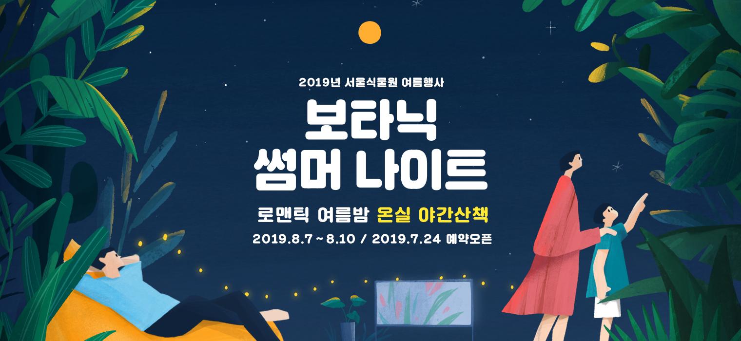 '한여름 낭만 온실' 서울식물원 온실 야간 특별관람