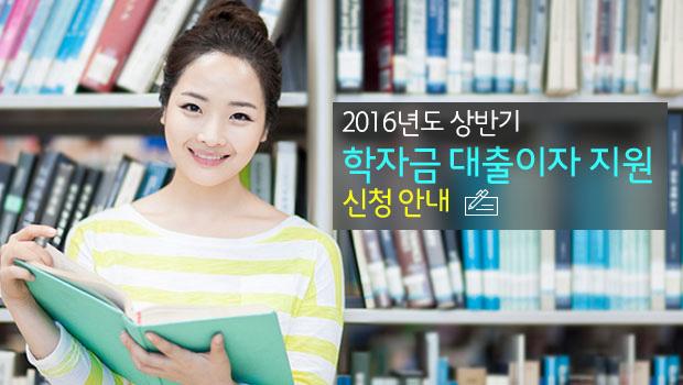 2016년 상반기 대학생 학자금대출 이자지원 신청안내