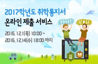 2017학년도 취학통지서 온라인 제출 서비스 실시(2016.12.1~14)