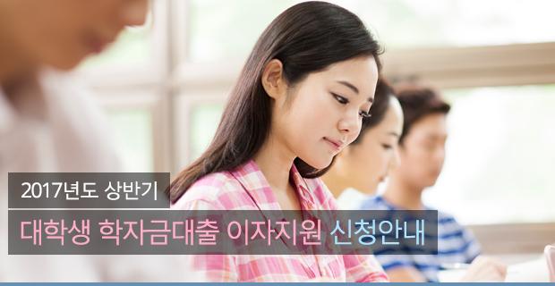 2017년 상반기 대학생 학자금대출 이자지원 신청안내