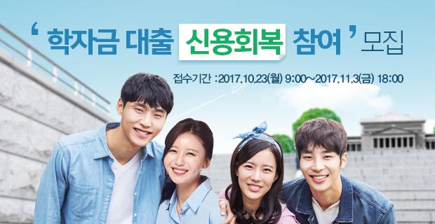 '학자금 대출 신용회복 참여' 모집