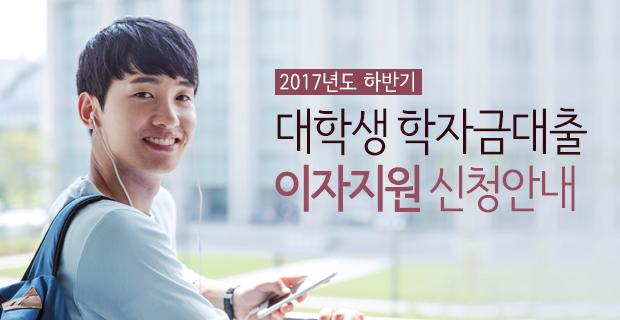 2017년 하반기 대학생 학자금대출 이자지원 신청안내