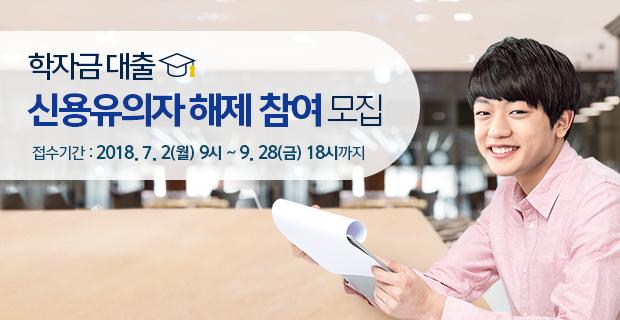'학자금 대출 신용회복(신용유의자 해제) 참여' 모집