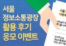 서울 정보소통광장 활용 후기 응모 이벤트 공고