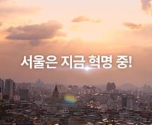 10년이면 서울이 변한다. 내 삶이 변한다