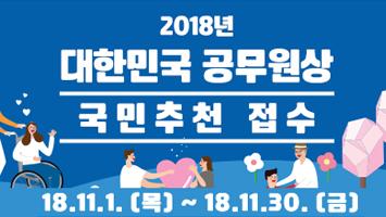 2018년 「대한민국 공무원상」 국민추천 안내