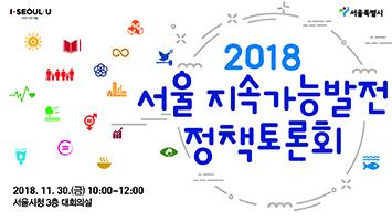2018년 지속가능발전 정책토론회 개최