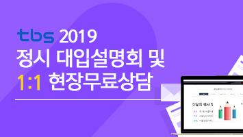 2019 정시 대입설명회 및 1:1 현장무료상담