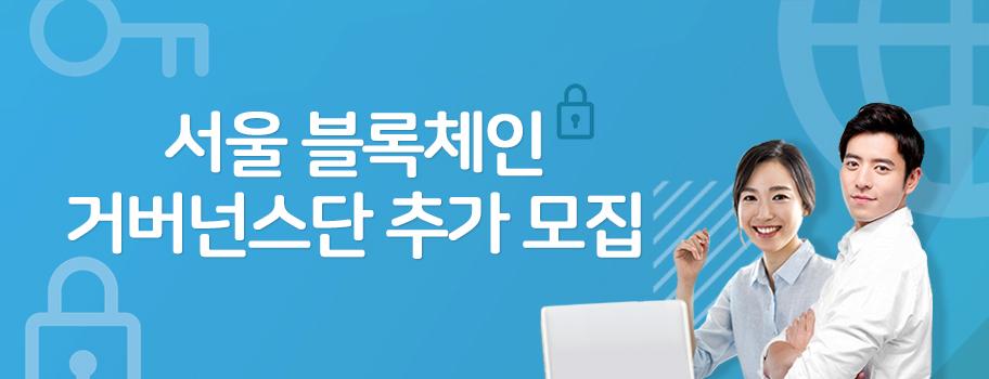 서울 블록체인 거버넌스단 추가 모집