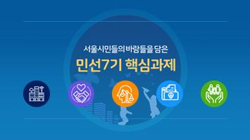 서울시, 민선7기 청사진 「서울시정 4개년('19.~'22.) 계획」 발표