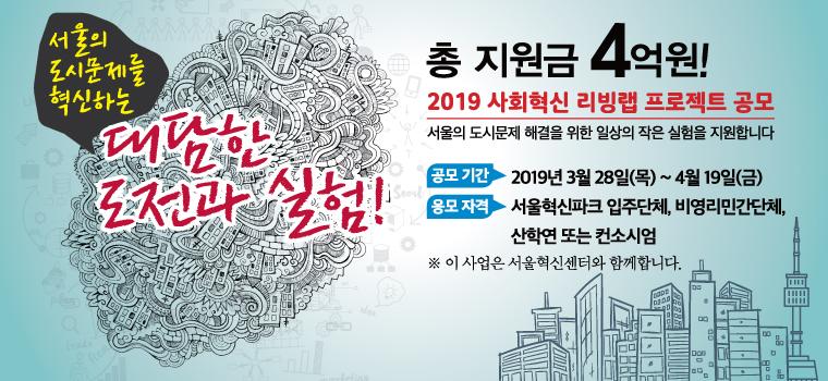 2019 사회혁신 리빙랩 프로젝트 공모