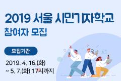 '2019 서울 시민기자 학교' 참여자 모집