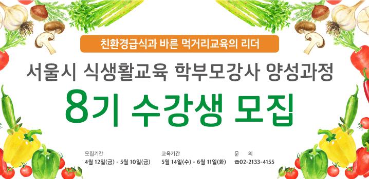 제8기 서울시 친환경 식생활교육 학부모강사 양성과정 수강생 모집