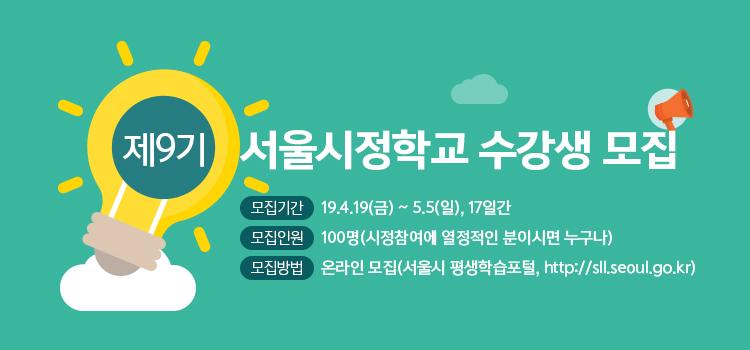 제9기 서울시정학교 수강생 모집 안내