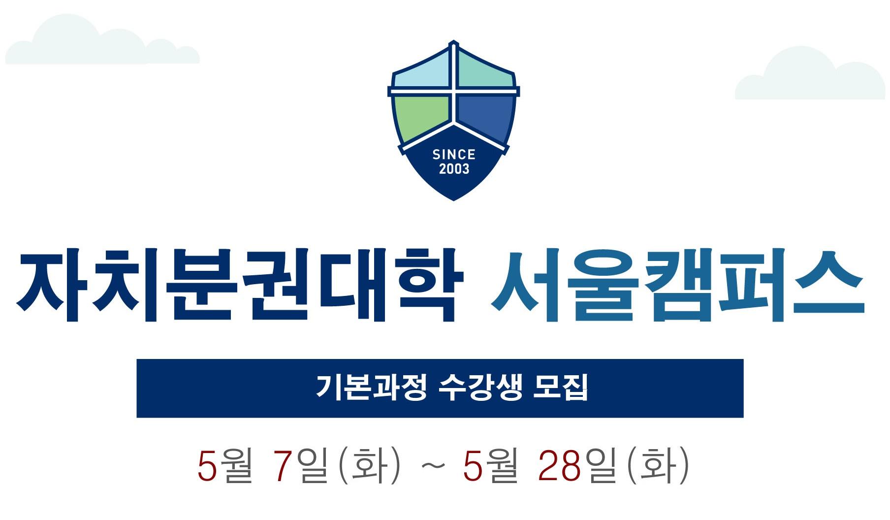 자치분권대학 서울캠퍼스 수강생 모집 안내