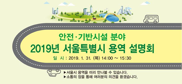(안전, 기반시설 분야) 2019년 서울특별시 용역 설명회