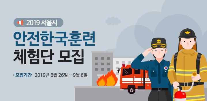 2019 서울시 재난대응 안전한국훈련 체험단 모집