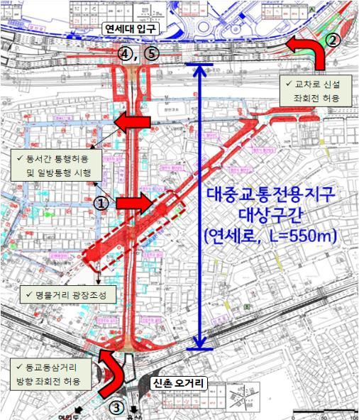 신촌 연세로 서울시 최초 '대중교통전용지구'로 지정