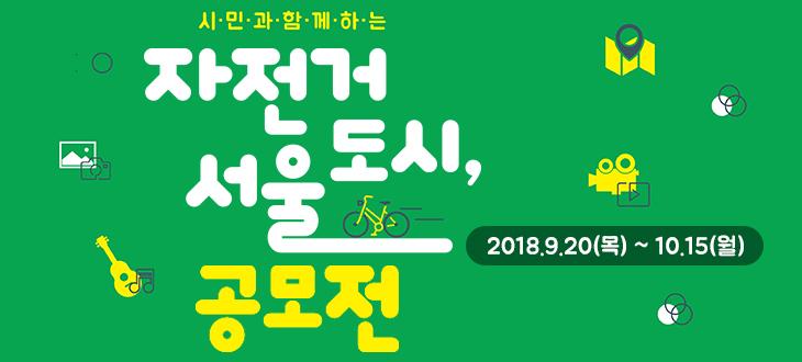 시민과 함께하는 「자전거 도시, 서울」공모전