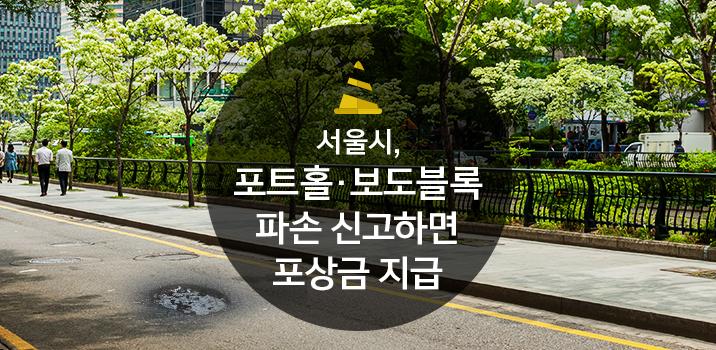 서울시, 포트홀·보도블록 파손 신고하면 포상금 지급