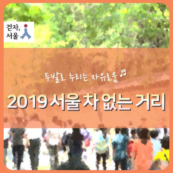 4.7.(일)~10.27.(일), 서울 도심 전역에 …두발의 자유로움 만끽