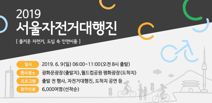 2019 서울 자전거대행진 참가 접수