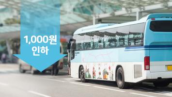 서울시, 5월 중 '공항버스' 교통카드 요금 1,000원 인하 시행