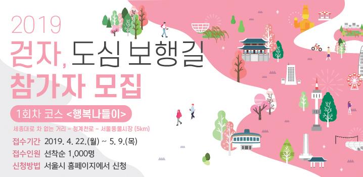 2019년 걷자, 도심 보행길 (행복나들이)