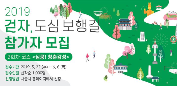 '2019년  걷자, 도심보행길 (심쿵! 청춘감성)' 참가자 모집