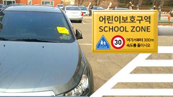 서울시, 어린이보호구역·보행자우선도로 '불법주정차' 대대적 단속…즉시 견인