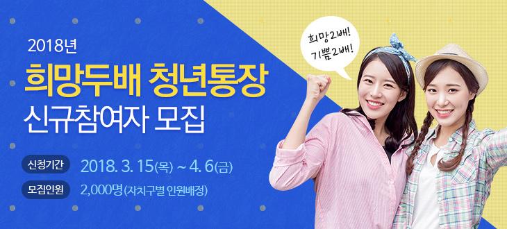 2018년 희망두배 청년통장 신규참여자 모집 안내