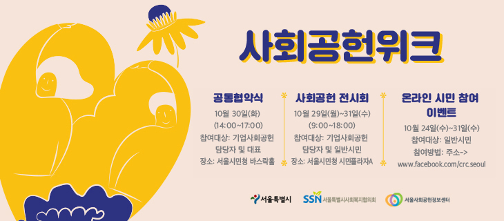 [복지분야 사회공헌 활성화] - 2018년 사회공헌 위크 행사 개최