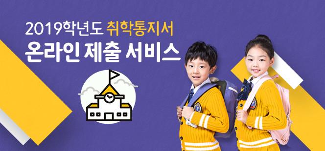 2019학년도 취학통지서 온라인 제출 서비스 실시(2018. 12. 3~14)