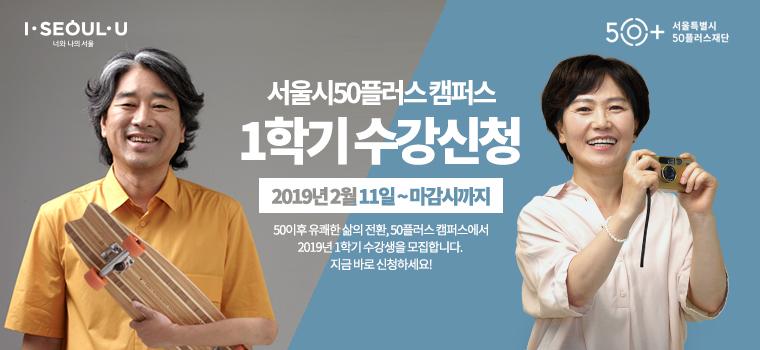 서울시50플러스캠퍼스 1학기 수강신청
