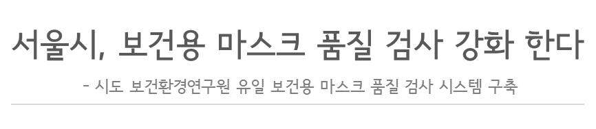 1-11.서울시,-보건용-마스크-품질-검사-강화-한다