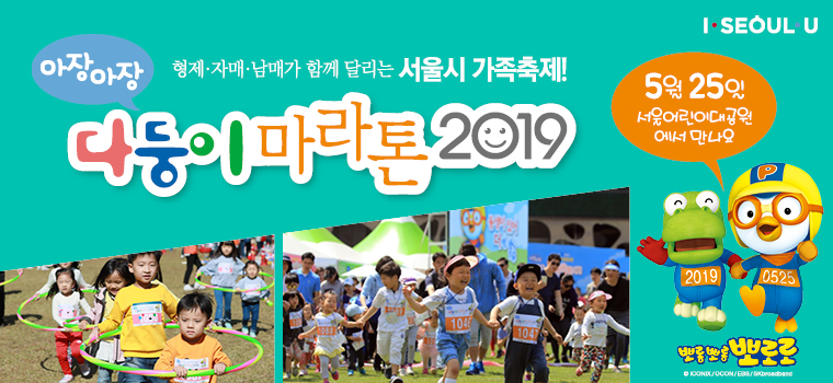 2019 제5회 아장아장 다둥이 마라톤 대회